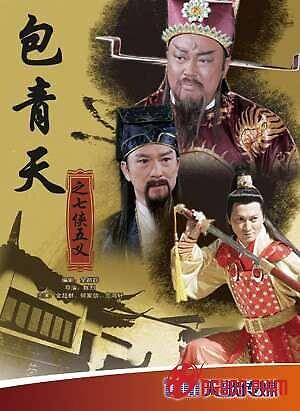 Bao Thanh Thiên 2010