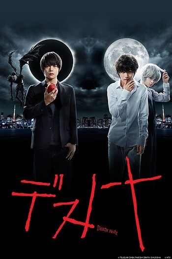 Death Note Live Action 2015