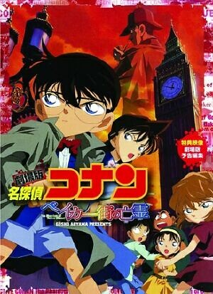 Detective Conan Movie 06 : The Phantom Of Baker Street