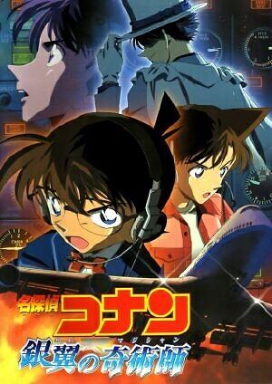 Detective Conan Movie 08 :magician Of The Silver Sky