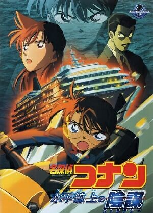 Detective Conan Movie 09 :strategy Above The Depths