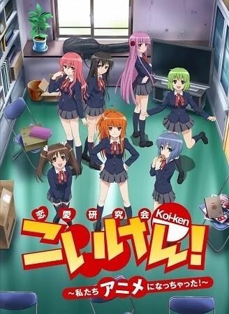 Koi-Ken!: Watashitachi Anime Ni Nacchatta!