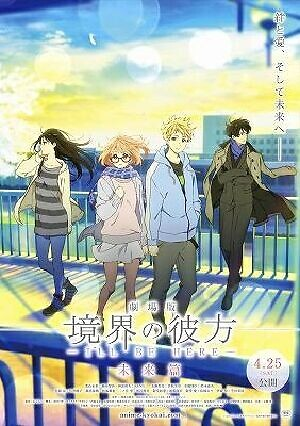 Kyoukai No Kanata Movie - Mirai-Hen