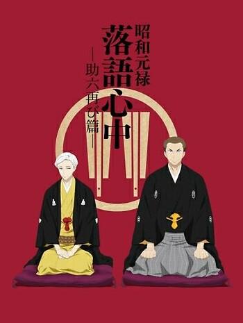 Shouwa Genroku Rakugo Shinjuu Ss2