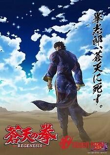 Souten No Ken Re:genesis Phần 2