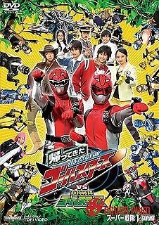 Tokumei Sentai Go-Buster Vs Dobutsu Sentai Go-Buster