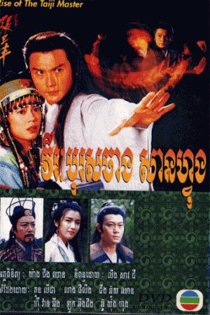 Trương Tam Phong