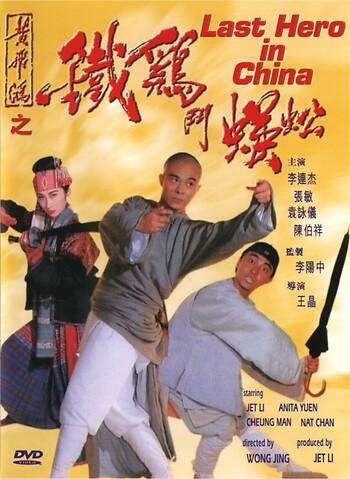 Thần Kê Đấu Ngô Công 1993