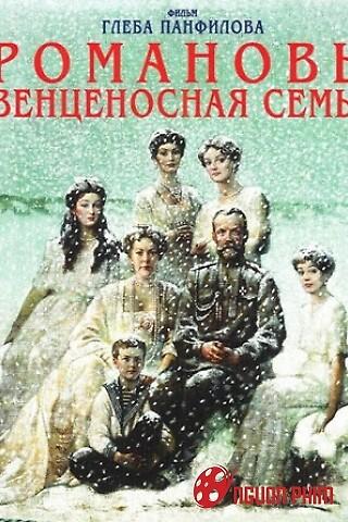 Hoàng Gia Romanov