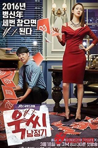 Quý Cô Nóng Tính & Nam Jung Gi