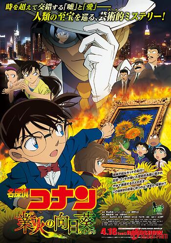 Detective Conan Movie 19: The Hellfire Sunflowers