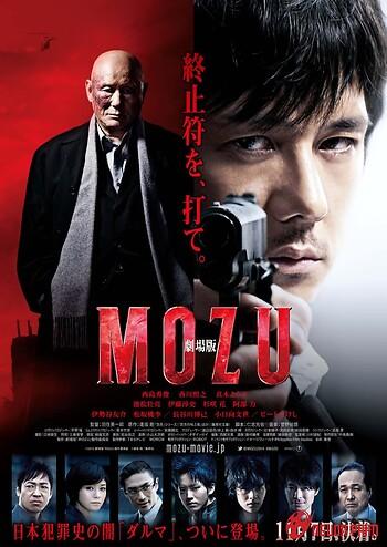 Mozu (2016)