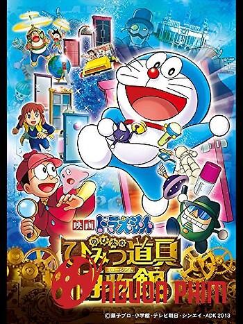 Doraemon: Nobita Và Khu Bảo Tàng Bí Mật