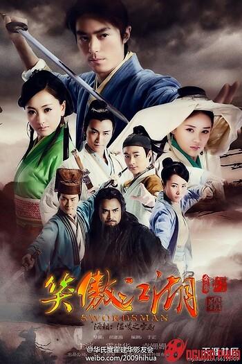 Tân Tiếu Ngạo Giang Hồ (2013)