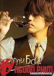 Giọt Rượu Thần Thánh