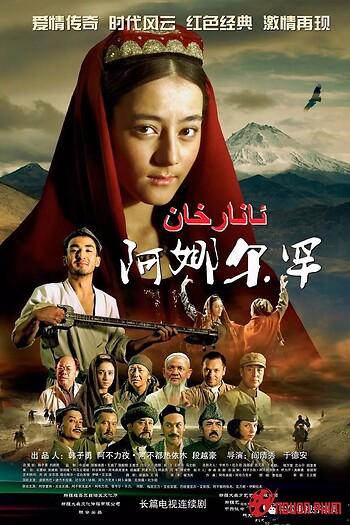 A Na Nhĩ Hãn (2013)