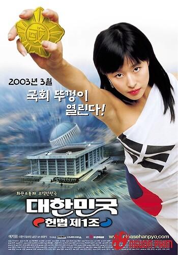 Nữ Đại Biểu Quốc Hội Đầu Tiên Của Hàn Quốc