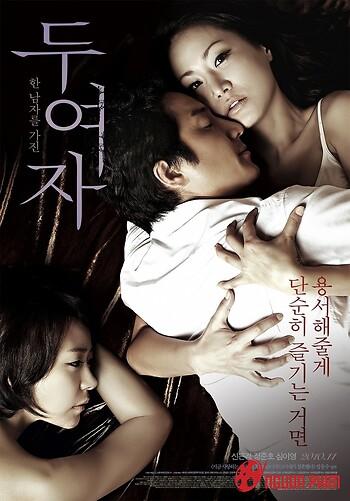 Tình Tay Ba (2010)