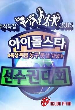 Đại Hội Thể Thao Idol 2015