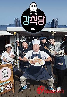 Nhà Hàng Kang (Mùa 2)