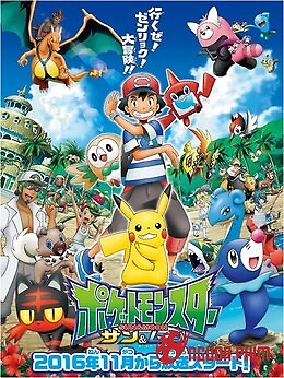 Pocket Monsters: Sun & Moon