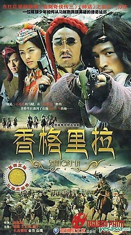 Shangri La (2011)