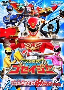 Tensou Sentai Goseiger (2011)
