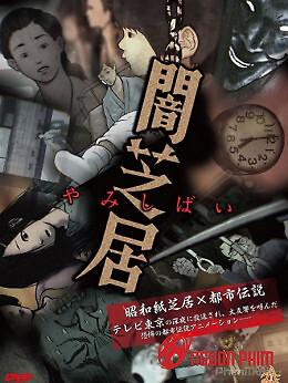 Truyện Kinh Dị Nhật (Phần 2)