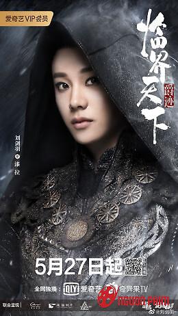 Tước Tích: Lâm Giới Thiên Hạ