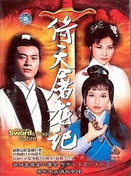Ỷ Thiên Đồ Long Ký 1986