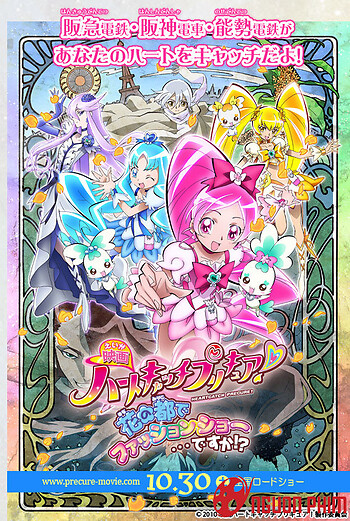 Heartcatch Pretty Cure! Fashion Show In The Flower Capital... Really!?