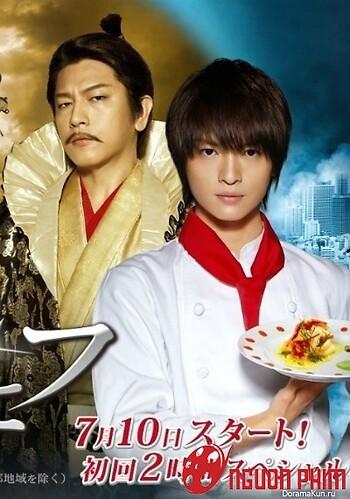 Đầu Bếp Của Nobunaga