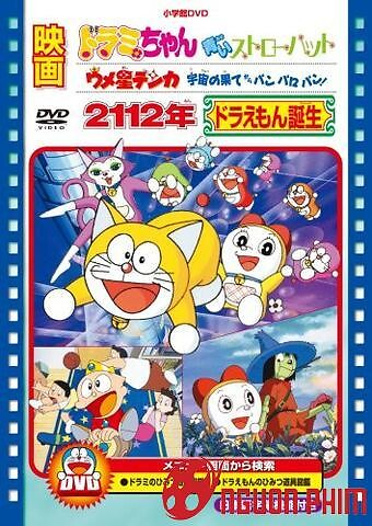 Doraemon: 2112 - The Birth Of Doraemon