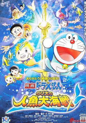 Doraemon: Ngư Nhân Đại Chiến