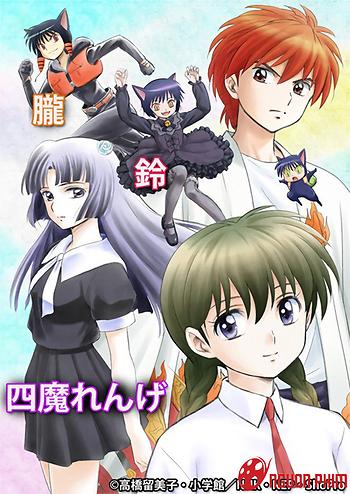 Kyoukai No Rinne 2Nd Season
