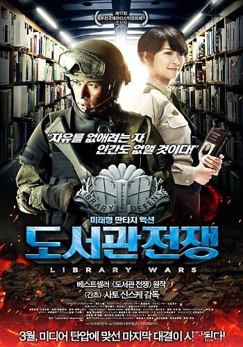 Chiến Tranh Thư Viện