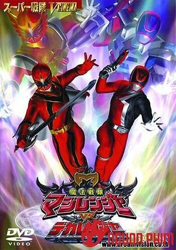 Mahou Sentai Magiranger Vs Dekaranger