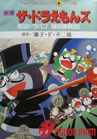 Doraemon: Phantom Thief Dorapin's Mysterious Challenge