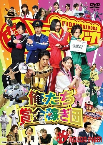 Toei Hero Next 4
